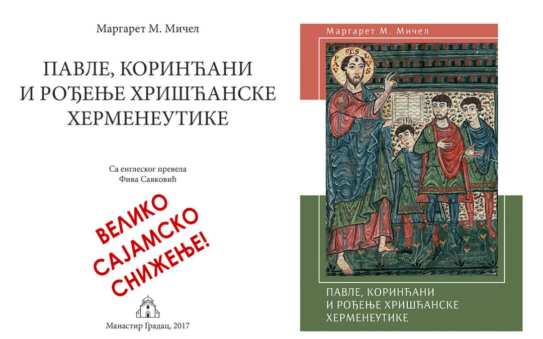 """Књига """"Павле, Коринћани и рођење хришћанске херменеутике"""""""
